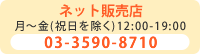 Jコンタクトネット販売店