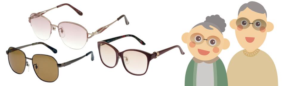 色の濃いサングラスはちょっと…とお悩みの方にお勧めです!
