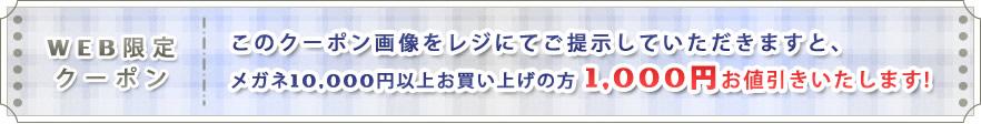 Jコンタクトのメガネweb限定PCクーポン