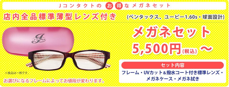 Jコンタクトのお得なメガネ/5,400円セット/pc