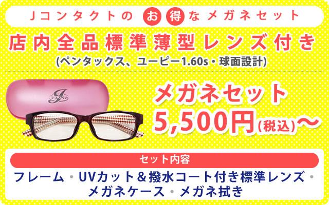 Jコンタクトのお得なメガネ/5,400円セット/スマホ