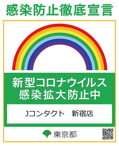 Jコンタクト新宿店ステッカー