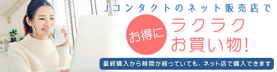 Jコンタクトのネット販売店でお得にラクラクお買い物!