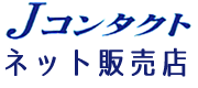 Jコンタクト/新宿と池袋のコンタクトレンズ販売店