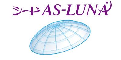 シード/AS-LUNA