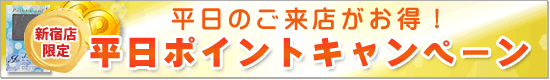 平日ポイントキャンペーン