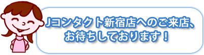 Jコンタクト新宿店へのご来店、お待ちしております!