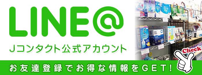 LINE@Jコンタクト公式アカウント/お友達登録でお得な情報をGET!